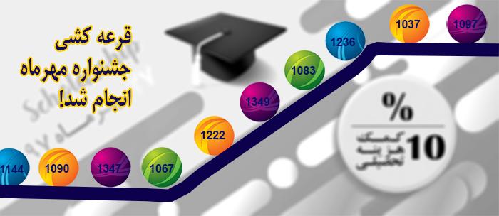 عرض تبریک به دریافت کنندگان کمک هزینه تحصیلی